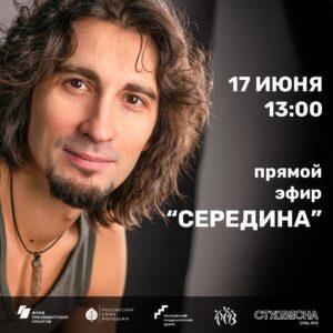 Музыкальная встреча на Студвесне с резидентом #Моспродюсер