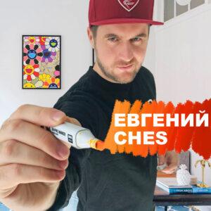 Евгений CHES в гостях у резидента #Моспродюсер Макса Гошко-Данькова