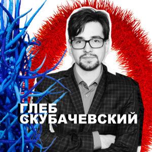 """""""Фонтан Дюшана"""" с Глебом Скубачевским"""
