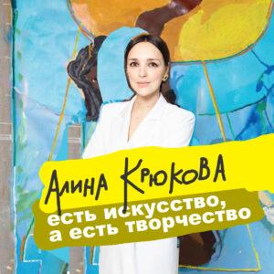 Алина Крюкова в гостях у Макса Гошко-Данькова