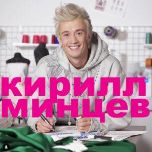 """""""Фонтан Дюшана"""" с Кириллом Минцевым"""