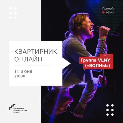 Онлайн-квартирник  #Моспродюсер с группой VLNY