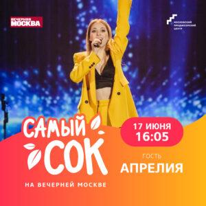 """Смотри #Самый СОК на """"Вечерней Москве"""" с Апрелией"""