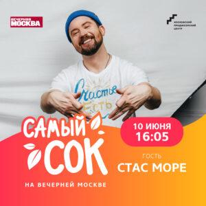 """Квартирник в прямом эфире на """"Вечерней Москве"""""""