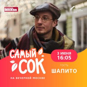 """Квартирник #СамыйСОК на """"Вечерней Москве"""""""