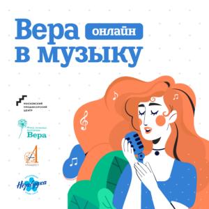 """""""Вера в музыку"""". Май"""