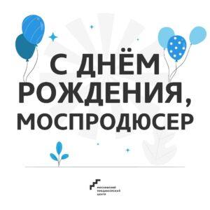 С Днём рождения, Моспродюсер!