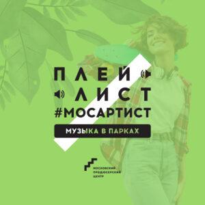 Твоя песня зазвучит в парках Москвы!