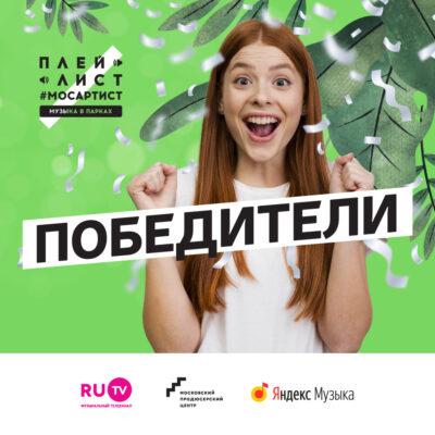 "Победители ""Плейлист #МосАртист | Музыка в парках 2020"""