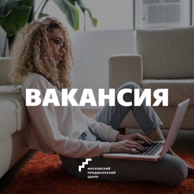 Вакансия #Моспродюсер