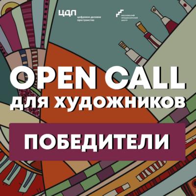 Знакомим с победителями Open Call для художников