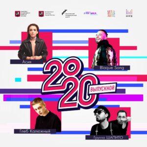 Московский Выпускной 2020 с артистами #Моспродюсер