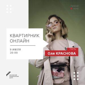 Онлайн-квартирник #Моспродюсер с Олей Красновой