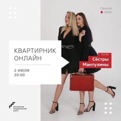 Сёстры Мантулины в Онлайн-квартирнике  #Моспродюсер
