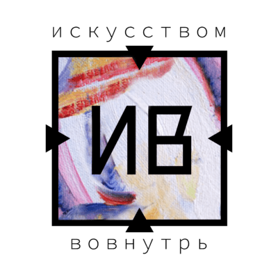 Проект «Искусством вовнутрь» #Моспродюсер