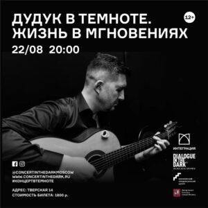 """""""Концерты в темноте"""" 22.08.2020"""
