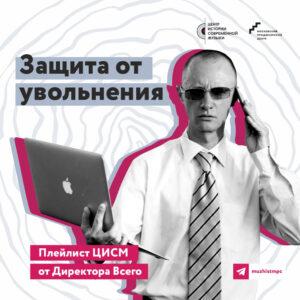 Плейлист ЦИСМ #Моспродюсер от Директора Всего