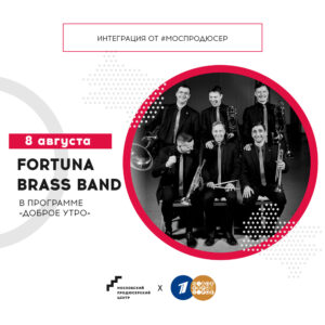 "Fortuna brass band в программе ""Доброе утро"" на 1 канале"