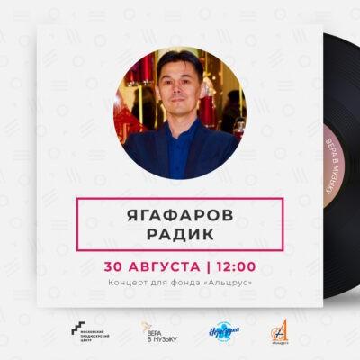 """""""Вера в музыку"""" 30.08.2020"""