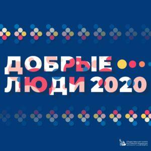 """Артисты #Моспродюсер выступят на фестивале """"Добрые люди"""""""