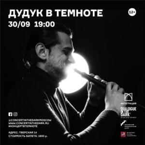 "Артисты проекта ""Концерты в темноте"" представят Записки счастливого человека"