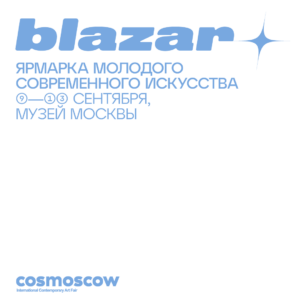 Художники #Моспродюсер на ярмарке BLAZAR