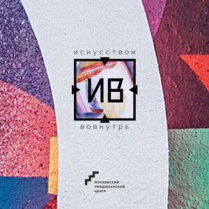 """#Моспродюсер продлевает приём заявок на проект """"Искусством вовнутрь"""" до 4 октября"""