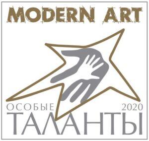 """Конкурс """"ОСОБЫЕ ТАЛАНТЫ – 2020 MODERN ART"""" от Национального фонда развития реабилитации"""
