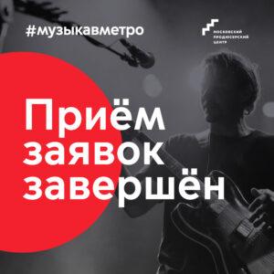 «Музыка в метро» собрала более 1600 заявок от московских музыкантов
