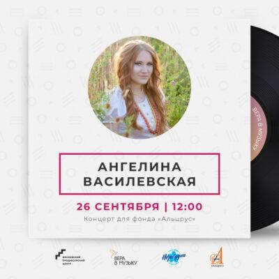 Артист #Моспродюсер выступит для фонда Альцрус