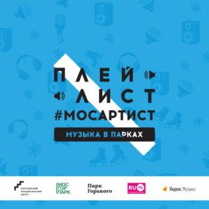 Стартует прием заявок на проект «Плейлист #МосАртист | Музыка в парках»