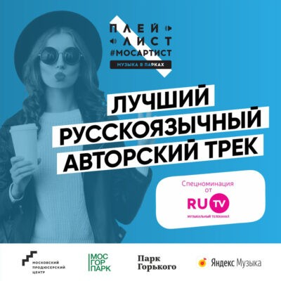 """Специальный приз проекта """"Плейлист #Мосартист"""" от музыкального телеканала RU.TV"""