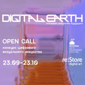 Проект Digital Earth объявляет Open call для художников