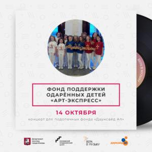 Артисты #Моспродюсер дадут концерт для фонда Даунсайд Ап