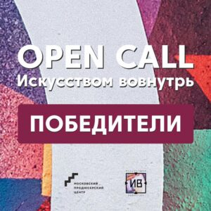 Победитель Open Call #Моспродюсер «Искусством вовнутрь» – художница Анастасия Шульц