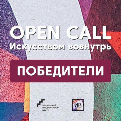 """Победитель Open Call """"Искусством вовнутрь"""" Дмитрий  Голубченко и его """"Свершение"""""""