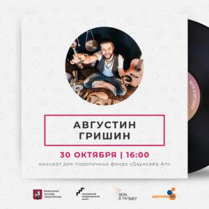"Онлайн-концерт артиста #Моспродюсер для фонда ""Даунсайд ап"""