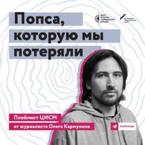 Плейлист ЦИСМ от Олега Кармунина