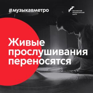 """Живые прослушивания проекта """"Музыка в метро"""" переносятся"""