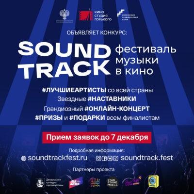Фестиваль музыки в кино «Soundtrack» продлевает сбор заявок
