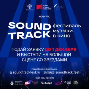 Стартовал прием заявок на фестиваль музыки в кино «Soundtrack»