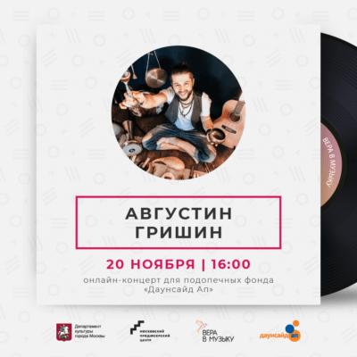 """Артист #Моспродюсер Августин Гришин даст онлайн-концерт для фона """"Даунсайд ап"""""""