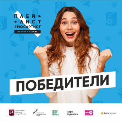"Победители проекта ""Плейлист #МосАртист | Музыка в парках"""