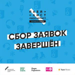 "Сбор заявок на проект ""Плейлист #МосАртист | Музыка в парках"" завершен"