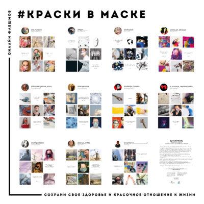 """Выставка """"Краски в маске"""" в Моспродюсер"""