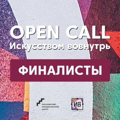 Финалисты Open Call «Искусством вовнутрь» от#Моспродюсераи кластера Таврида.Арт