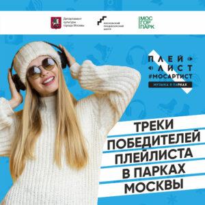 """В парках Москвы  уже звучат треки-победители проекта """"Плейлист #МосАртист"""""""