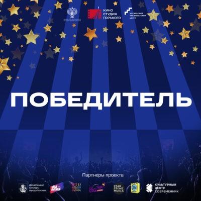 Итоги фестиваля музыки в кино «Soundtrack»!