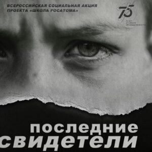 Моспродюсер проведет прямую линию с чтением сохранившихся детских воспоминаний о Великой отечественной войне