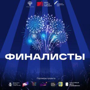 Объявлены финалисты Фестиваля музыки в кино «Soundtrack»